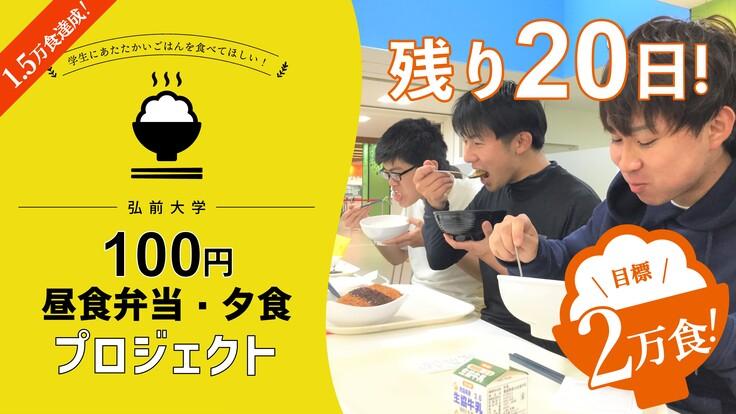 弘前大学100円夕食プロジェクト